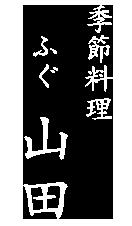 ふぐの山田